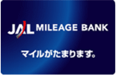 JAL MILEAGE BANK マイルがたまります